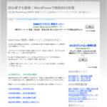 SEO対策済みWordPress無料テンプレートSimpleGray