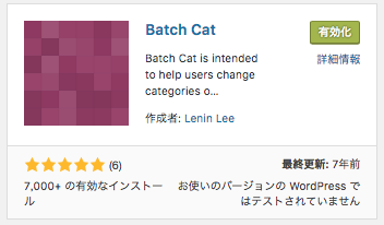 Batch Catインストール/有効化