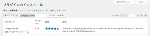 """Category Order""のインストール"
