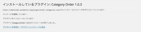 """Category Order""の有効化"