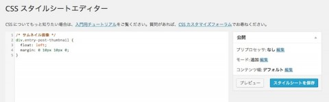 アイキャッチ画像レイアウト変更/CSS(スタイルシート)の記述