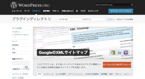 Google XML Sitemapsのサイト