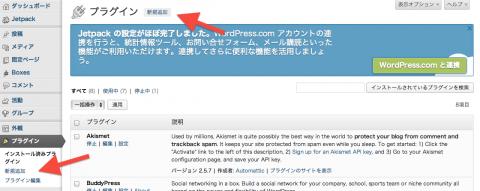 Google XML Sitemaps新規追加