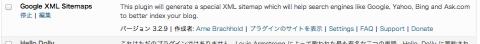 Google XML Sitemapsのインストール完了