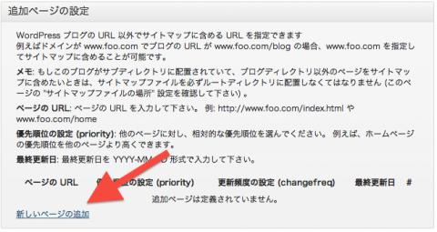 Google XML Sitemaps新しいサイトの追加