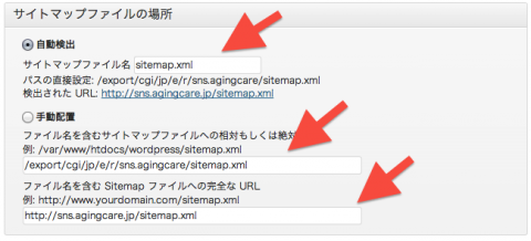 Google XML Sitemapsのサイトマップ名適正化
