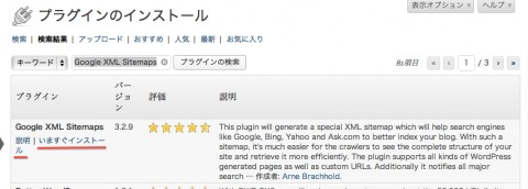 GoogleXMLSitemapsの検索結果