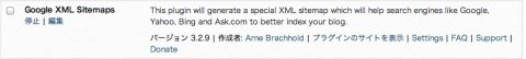 GoogleXMLSitemapsインストール完了