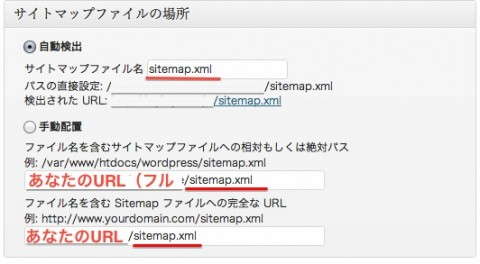 XML-Sitemaps設定(サイトマップのファイル名変更)