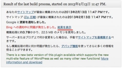 XML-Sitemapsサイトマップ作成(Bingエラー)