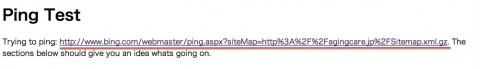 XML-Sitemapsサイトマップ作成(Bingエラー対応)