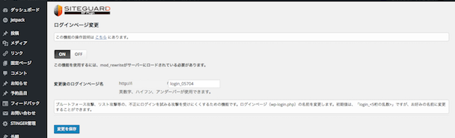 SiteGuard、ログインURL変更