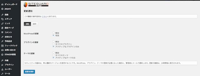 SiteGuard、更新通知