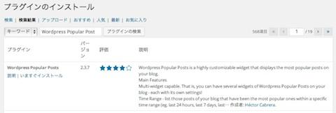 """Wordpress Popular Posts""のインストール"