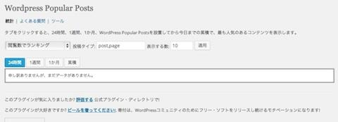 """Wordpress Popular Posts""の統計管理"