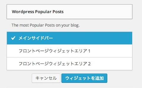 """Wordpress Popular Posts""のウィジェット追加2"