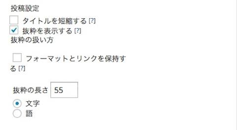 """Wordpress Popular Posts""ウィジェット設定/抜粋表示"