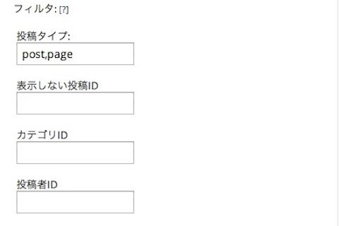"""Wordpress Popular Posts""ウィジェット設定/フィルタ"