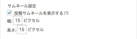 """Wordpress Popular Posts""ウィジェット設定/サムネール設定"