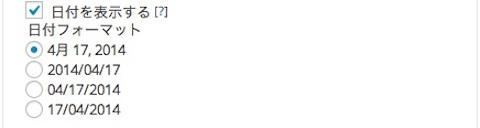 """""""Wordpress Popular Posts""""ウィジェット設定/日付を表示する"""