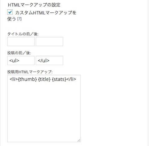 """Wordpress Popular Posts""ウィジェット設定/HTMLマークアップの設定"