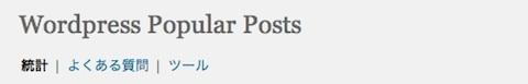"""Wordpress Popular Posts""のオプション設定"