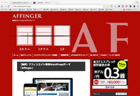 AFFINGERの公式サイト