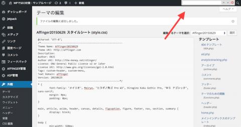 AFFINGER、CSS編集画面、検索窓表示