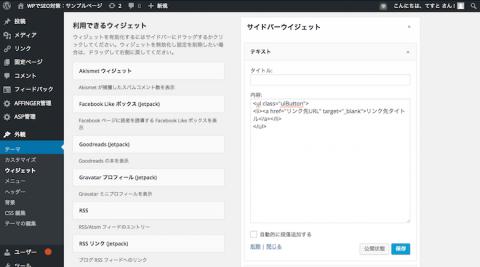 AFFINGER、サイドバー装飾付きリンクボタンのHTMLソース貼り付け