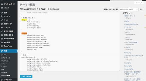 AFFINGER/タイトル下の投稿日・更新日削除後のボックスレイアウト変更