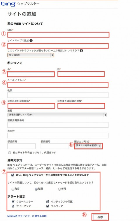 Bing(旧MSN)のサイト登録-サイト追加画面