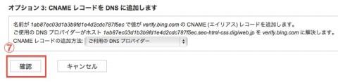 Bing(旧MSN)のサイト登録-サイト追加-確認