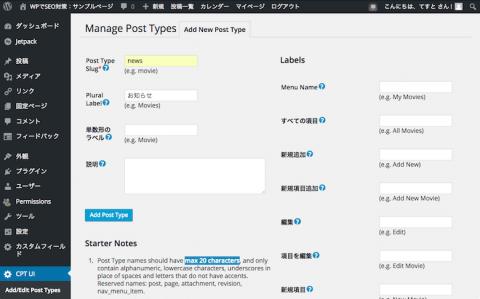 CPT UI/新規追加