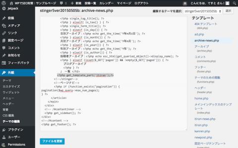CPT UI/アーカイブソース編集2