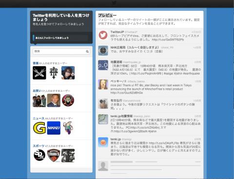 Twitterアカウント作成③