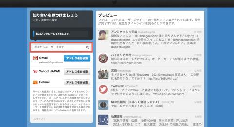 Twitterアカウント取得⑤お友達