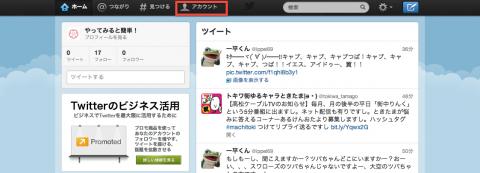 Twitterアカウント設定変更