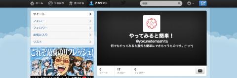 Twitterアカウント設定変更の確認