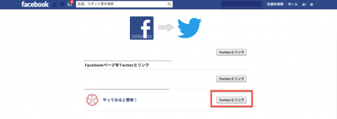 fecebook→Twitter連携アプリ