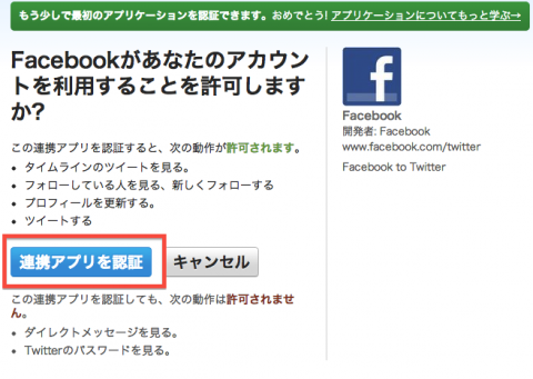 fecebook→Twitter連携アプリ認証