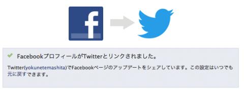 fecebook→Twitter連携アプリ認証完了