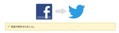 fecebook→Twitter連携アプリ詳細設定変更完了
