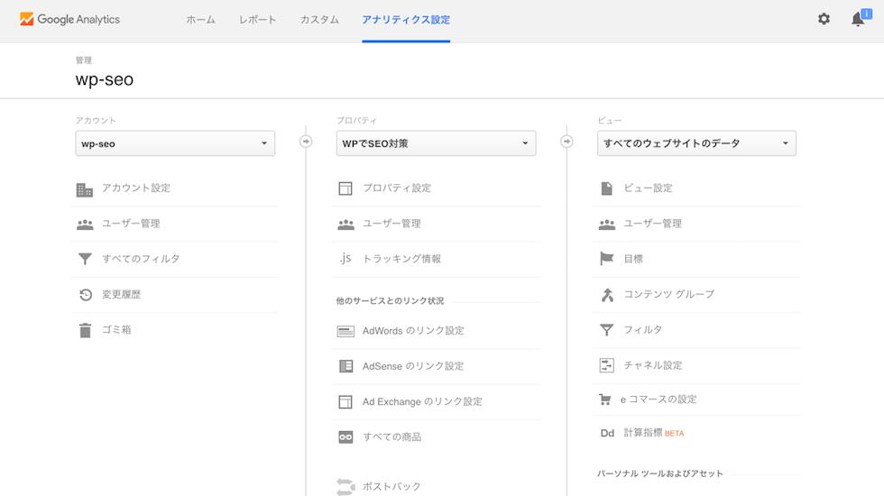 Google Analytics・リファラスパムフィルター設定1