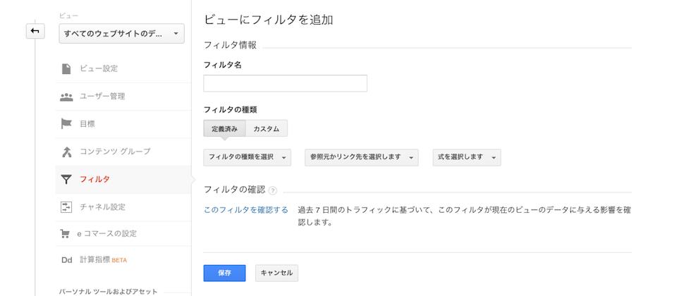 Google Analytics・リファラスパムフィルター設定3