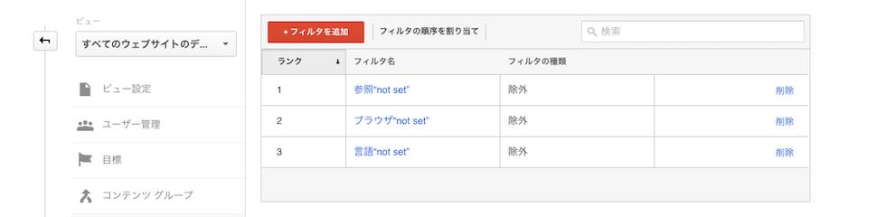 Google Analytics・リファラスパムフィルター設定7
