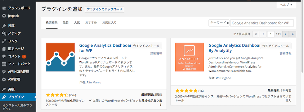 Google Analytics Dashboard for WP・新規追加