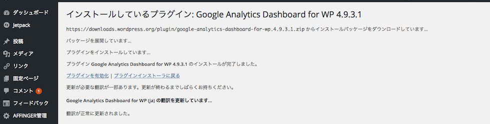 Google Analytics Dashboard for WP・有効化