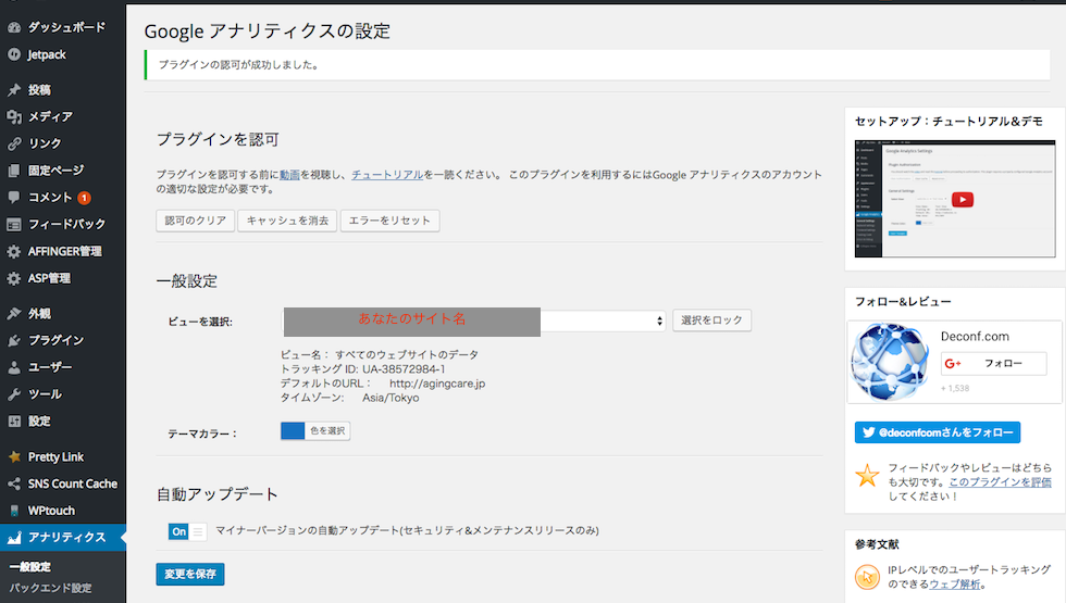 Google Analytics Dashboard for WP・一般設定