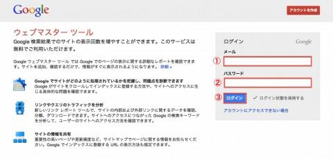 Googleウエブマスターツールログイン画面