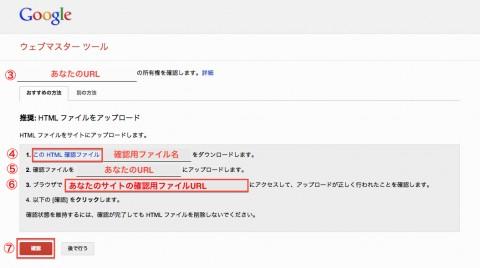 Googleウエブマスターツール所有権確認画面